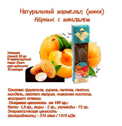 Мармелад абрикос миндаль 50