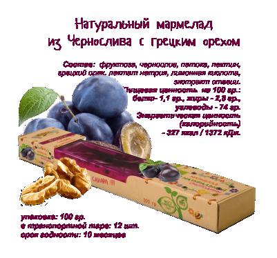 Мармелад чернослив грецкий орех 50
