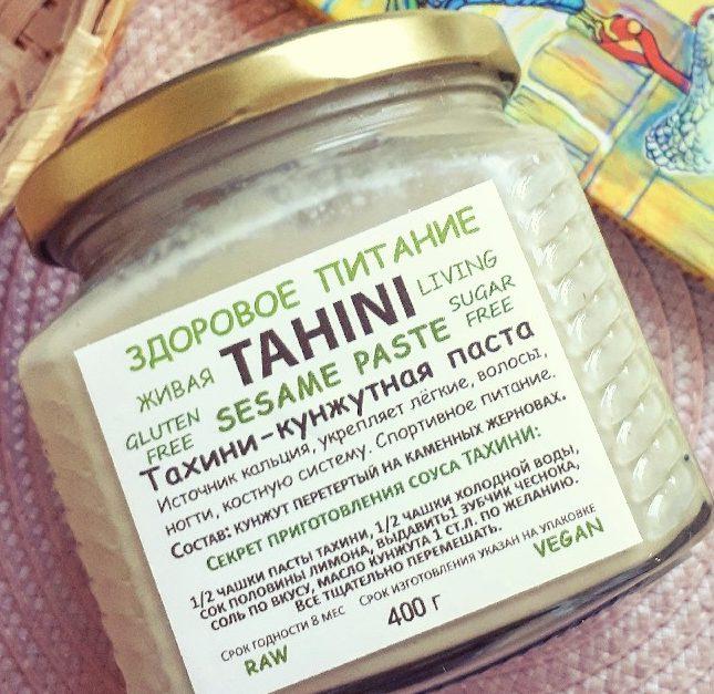 Тахини (кунжутная паста) Вега мирна еда/400гр.
