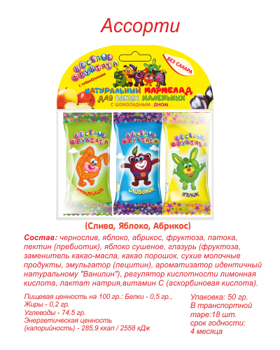 Ассорти веселые фруктята 50