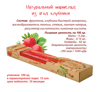 Мармелад нат ягоды фруктоза клубника 100