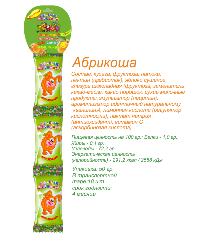 Абрикоша веселые фруктята 50