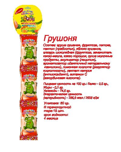 Грушоня Весёлые фруктята ,42г.