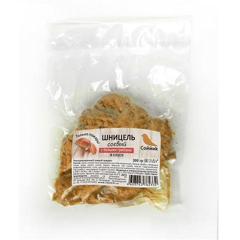 Шницель соевый в соусе с белыми грибами, 300гр.