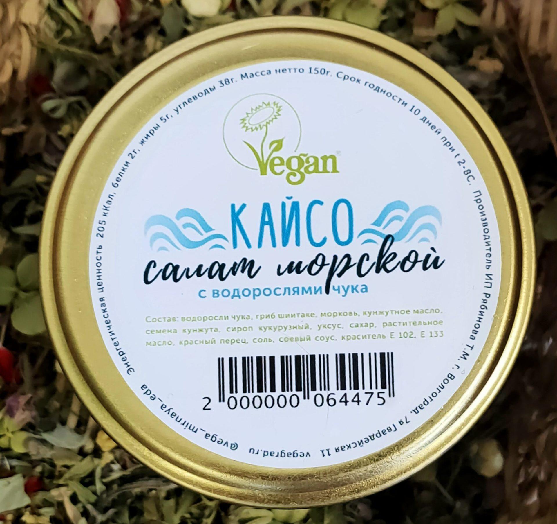 Кайсо салат морской Вега мирная еда/150гр.