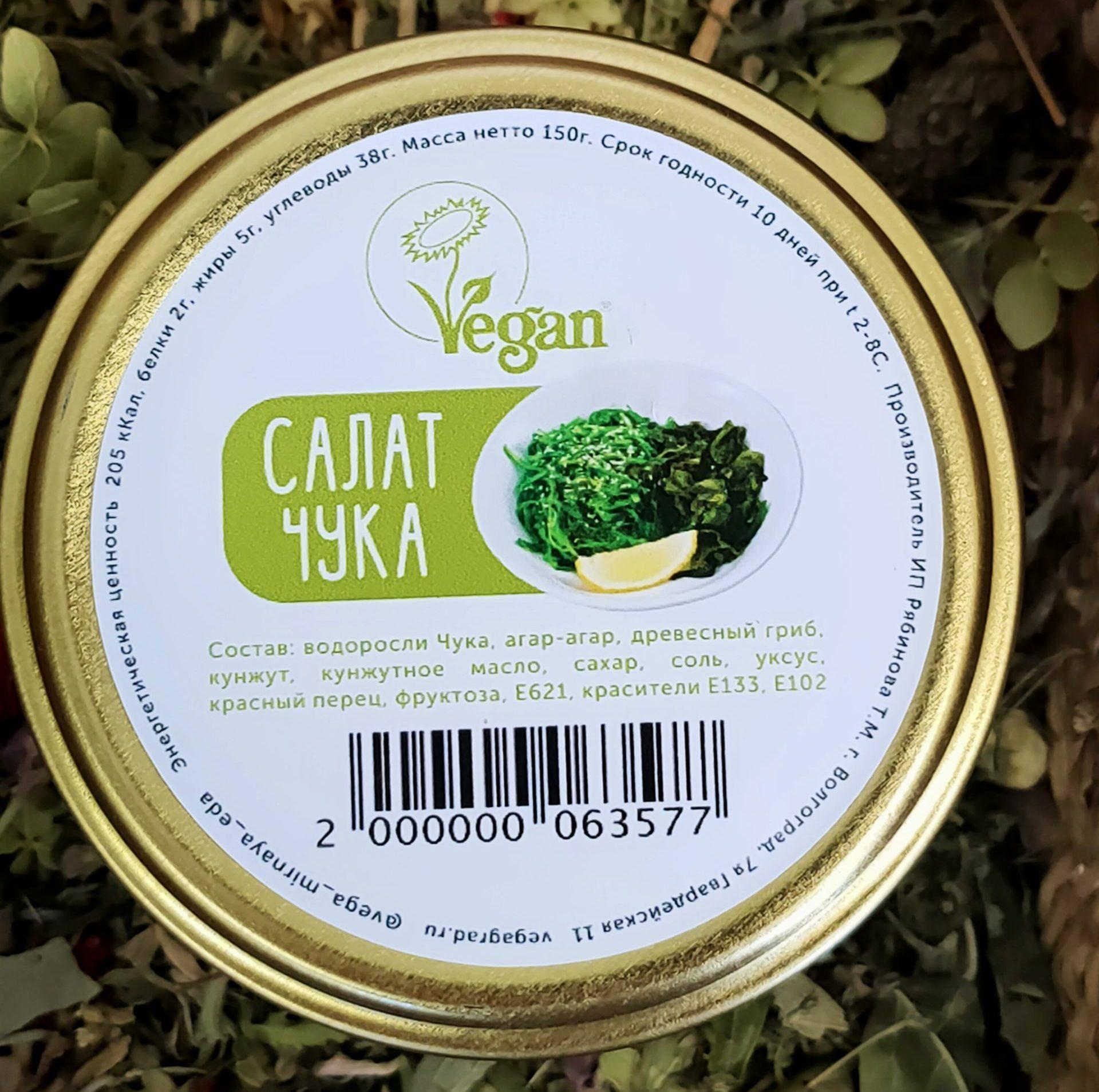 Салат чука Вега мирная еда/150гр.